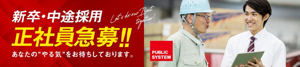 新卒・中途採用正社員急募!
